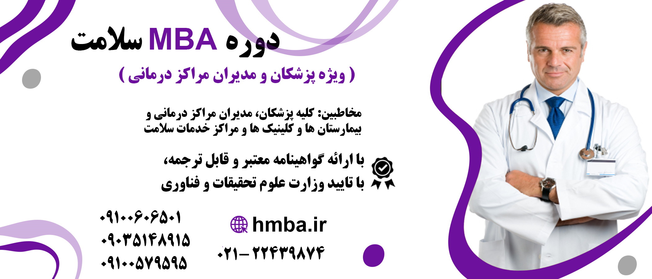 MBA Physician